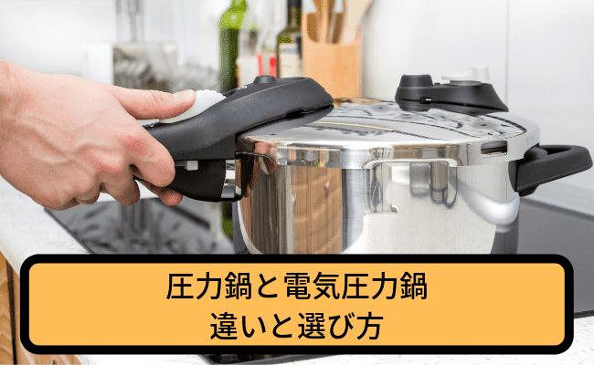 圧力鍋と電気圧力鍋の違いと選び方-min