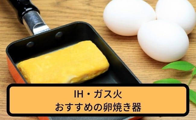 IH・ガス火 それぞれのおすすめの卵焼き器-min