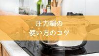 圧力鍋の使い方のコツ-min