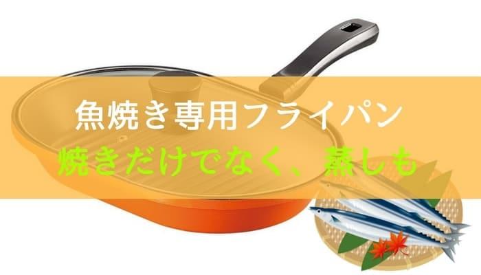 魚焼き専用フライパン焼きだけでなく蒸しも-min