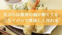 天ぷらは専用の鍋が無くてもフライパンで美味しく作れる-min