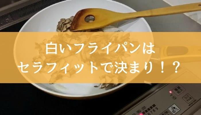 白いフライパンはセラフィットで決まり!?-min