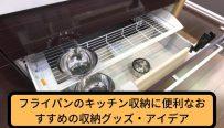 フライパンのキッチン収納に便利なおすすめの収納グッズ・アイデア-min