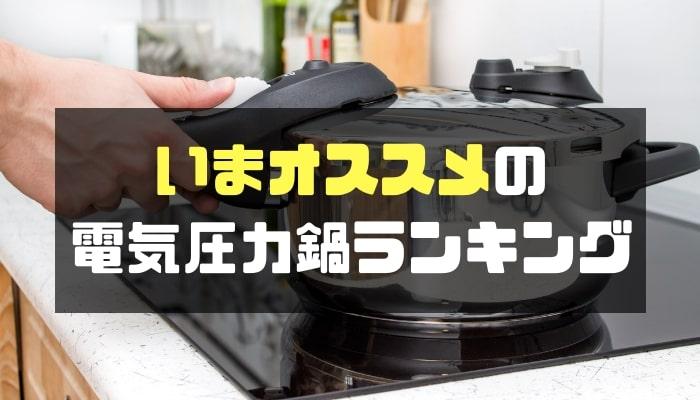 いまオススメの電気圧力鍋ランキング-min