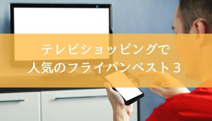 テレビショッピングで人気のフライパンベスト3-min