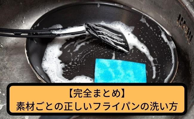 【完全まとめ】素材ごとの正しいフライパンの洗い方-min