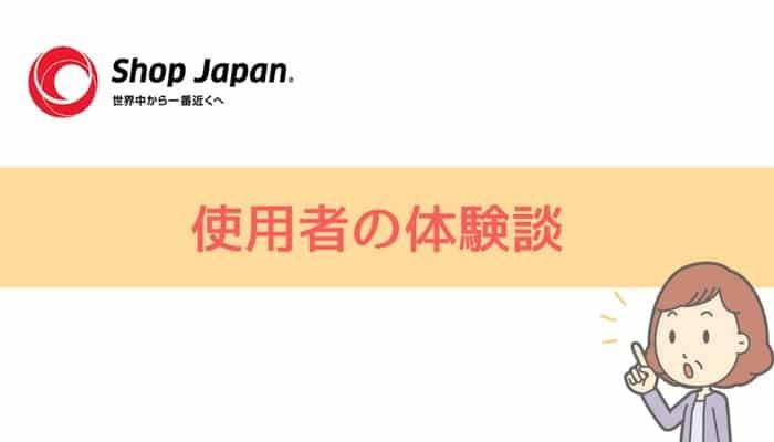 ショップジャパン使用者の体験談-min