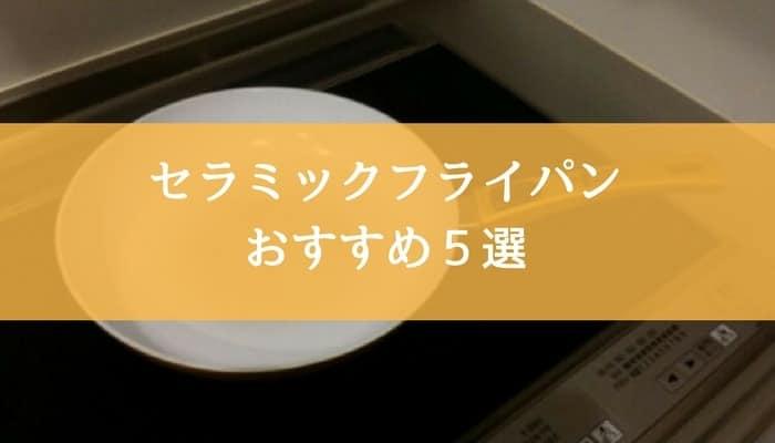 セラミックフライパンおすすめ5選-min