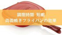 調理時間短縮両面焼きフライパンの効果-min