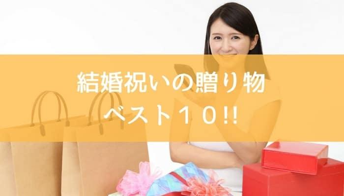 結婚祝いの贈り物ベスト10