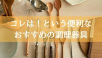 コレは!という便利なおすすめの調理器具-min