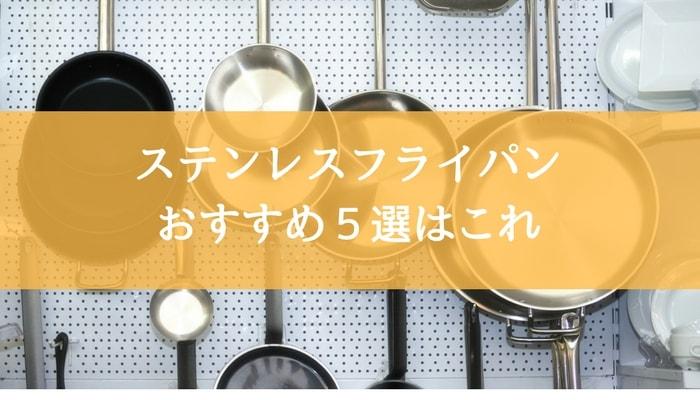 ステンレスフライパンおすすめ5選-min