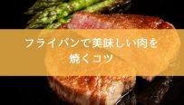 フライパンで美味しい肉を焼くコツ-min