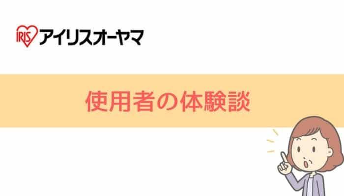 アイリスオーヤマ使用者の体験談-min