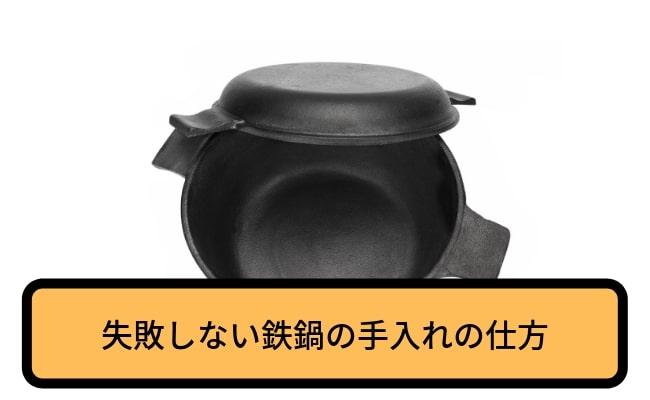 失敗しない鉄鍋の手入れの仕方-min