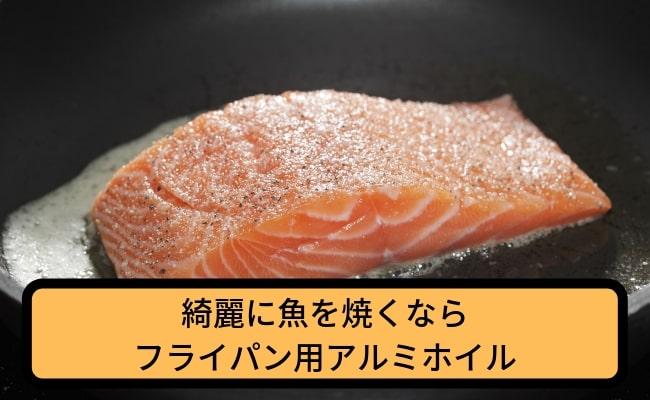 綺麗に魚を焼くならフライパン用アルミホイル-min