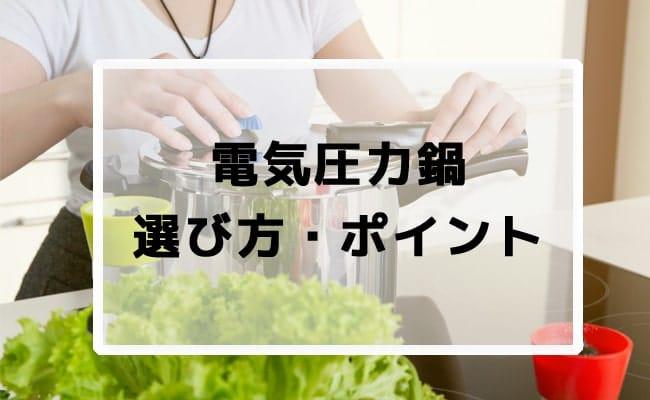 電気圧力鍋の選び方・ポイント-min