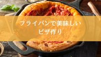 フライパンで美味しくピザ作り-min