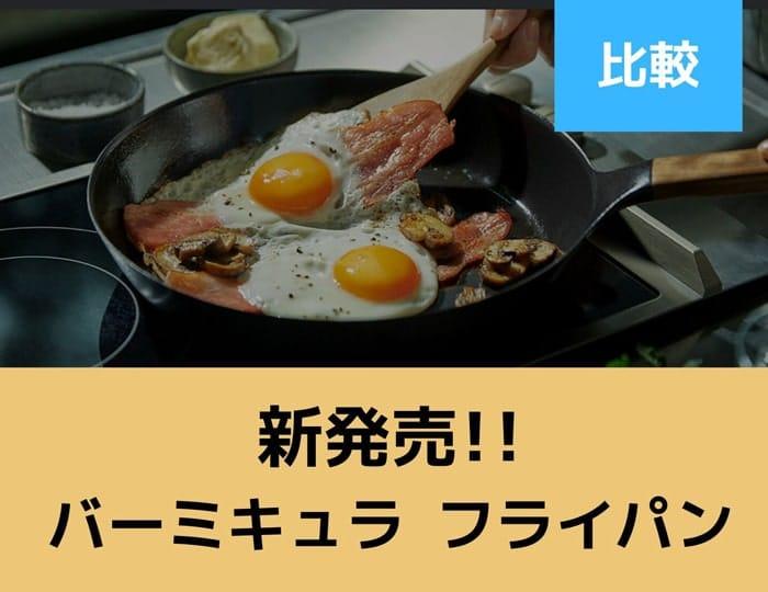 バーミキュラフライパンの口コミ評判-min