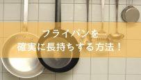 テフロンフライパンを確実に長持ちさせる方法-min
