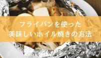 フライパンを使った美味しいホイル焼きの方法-min