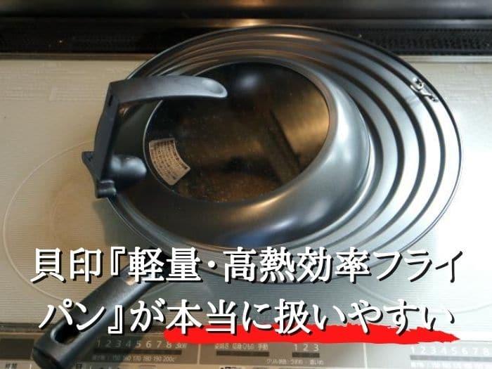 貝印-軽量・高熱効率フライパン-main
