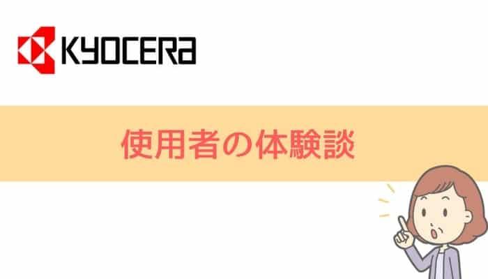 京セラ使用者の体験談-min