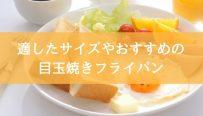 適したサイズやおすすめの目玉焼きフライパン-min