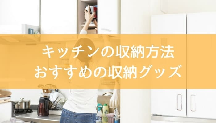 キッチンの収納方法・おすすめの収納グッズ-min