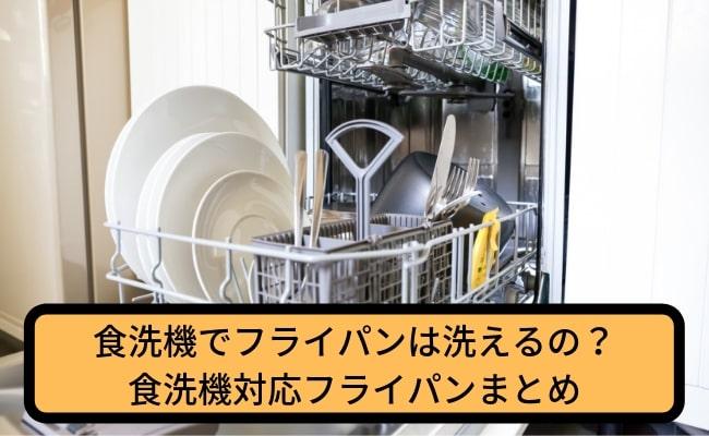 食洗機でフライパンは洗えるの?食洗機対応フライパン-min