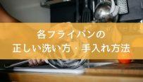 各フライパンの正しい洗い方・手入れ方法-min