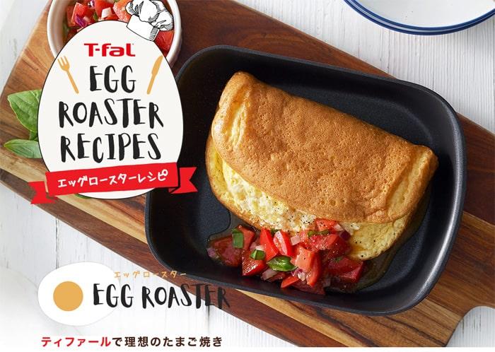 ティファールのエッグロースター