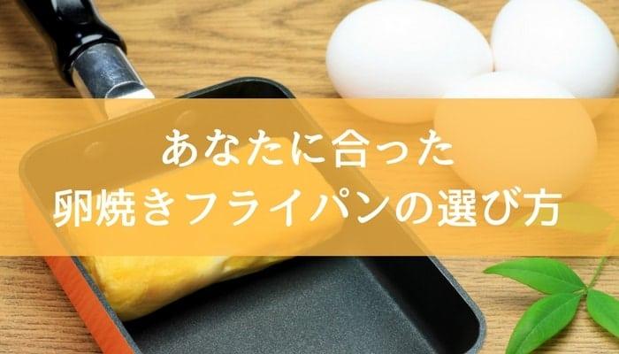 あなたに合った卵焼きフライパンの選び方-min