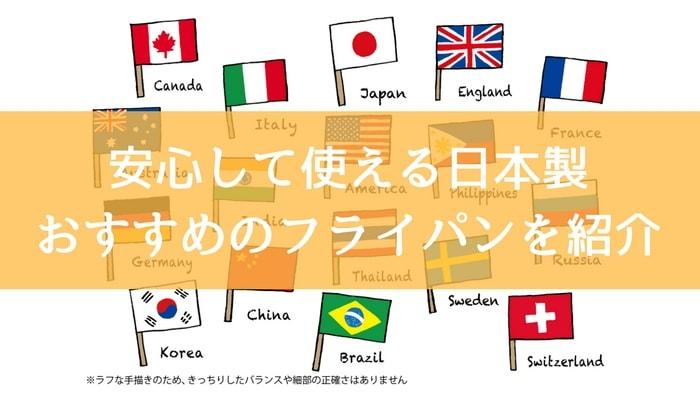 安心して使える日本製おすすめのフライパンを紹介-min