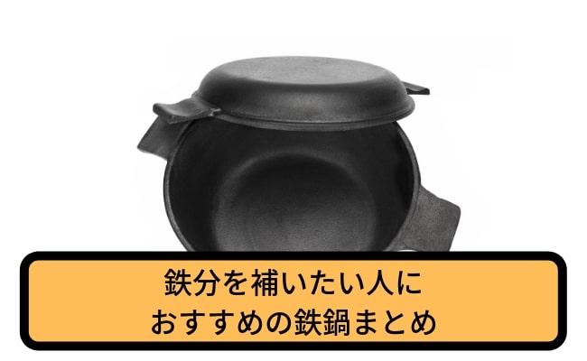 鉄分を補いたい人におすすめの鉄鍋まとめ-min