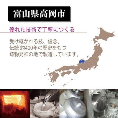 安心の日本製は北陸アルミ