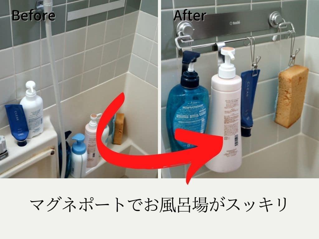 お風呂場でマグネポートを使うとスッキリ