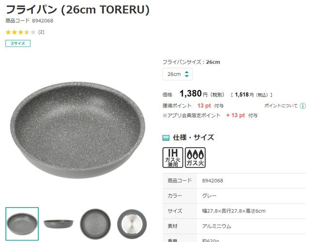 toreru 取っ手が取れるフライパン