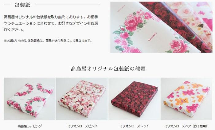 高島屋オンラインストアの包装紙、ラッピング