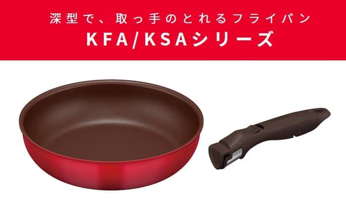 KFA/KSAシリーズ