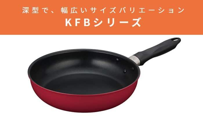 KFBシリーズ