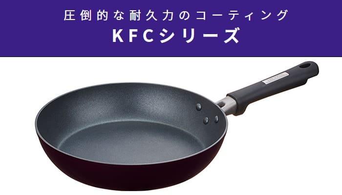 高耐久性が売りのKFCシリーズ