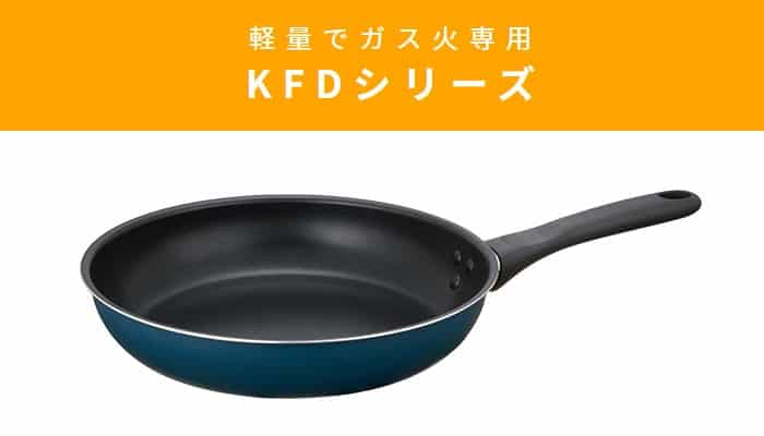 KFDシリーズ