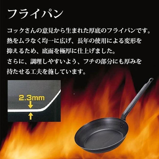 島本製作所の味一鉄 鉄フライパン