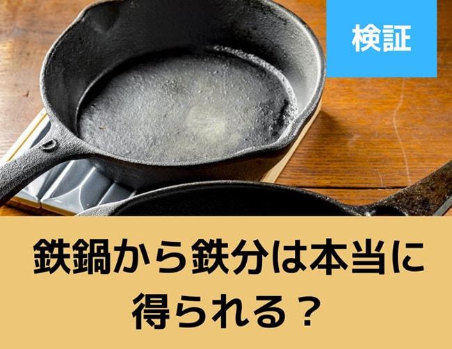 鉄鍋から鉄分は本当に得られるか?