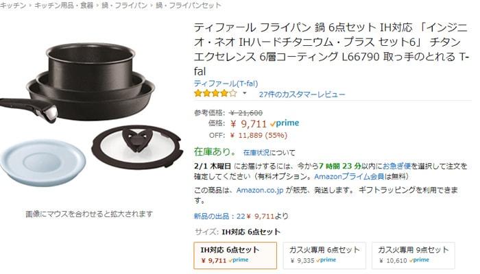 ハードチタニウム・プラス フライパンセットなら9711円で6点セット